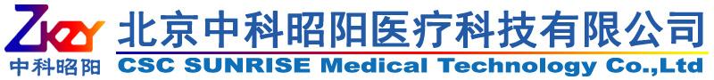 北京中科昭阳医疗科技有限公司